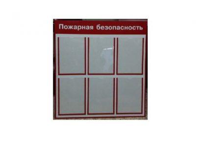 Информационный стенд с прозрачными кармашками