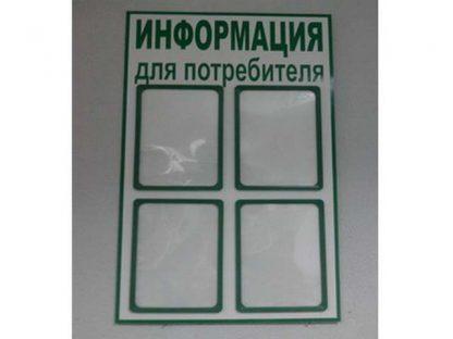 Информационный стенд на 4 кармана