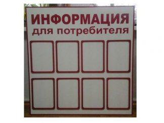 Информационный стенд на 8 карманов