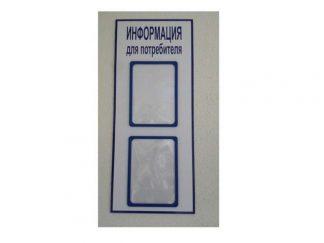 Информационный стенд на 2 кармана
