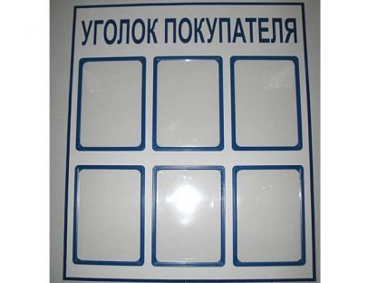 Информационный стенд на 6 карманов