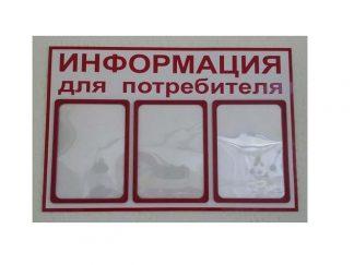 Информационный стенд на 3 кармана