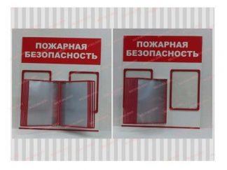Информационный стенд на 2 кармана + перекидная система