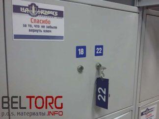 Наклейка для камеры хранения