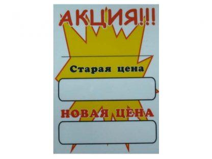 """Табличка А7 """"Акция"""""""
