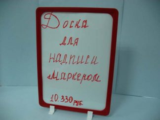 "Табличка А4 для маркера ""Whiteboard"""