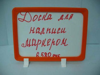 "Табличка А5 для маркера ""Whiteboard"""