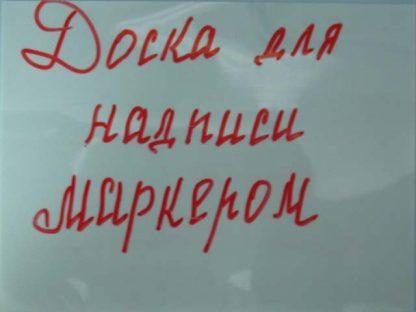 "Табличка А3 для маркера ""Whiteboard"""