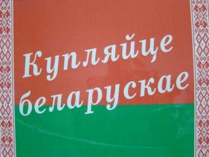 """Табличка А5 """"Купляйце беларускае"""""""