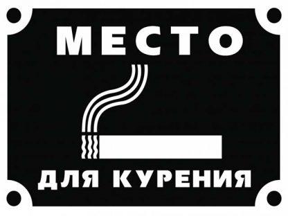 Табличка на самоклеющейся пленке