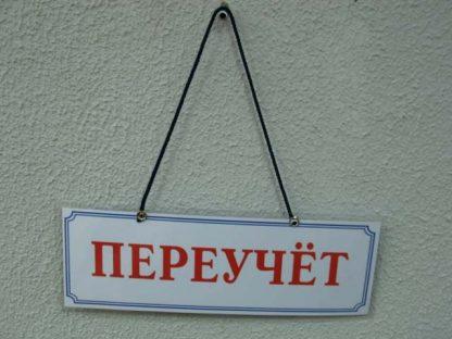 "Табличка ""Открыто-Закрыто"" на шнурке"