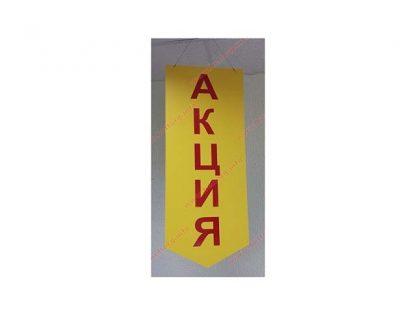Табличка подвесная из ПВХ двухсторонняя