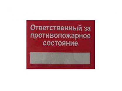 Табличка А4 на дверь с карманом