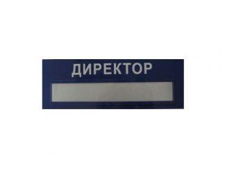 Табличка А5г на дверь с карманом