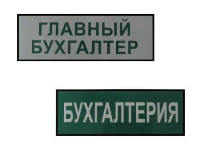 Табличка на дверь одноцветная