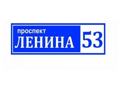 Табличка с названием улицы одноцветная