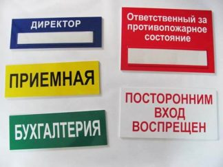 Таблички из ПВХ