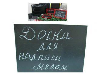 Табличка А3 для мела и маркера POSMARKER