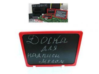 Табличка А4 для мела и маркера POSMARKER