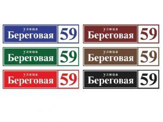 Таблички с названием улиц