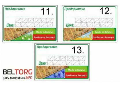 Зроблена у Беларусi, Made in Belarus