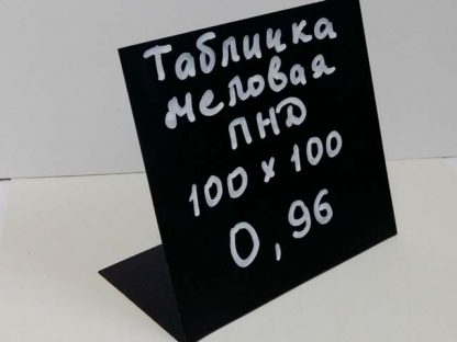 Ценник-подставка меловой