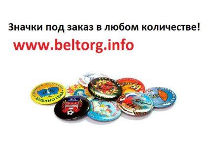 Значок ПБ-7 круглый